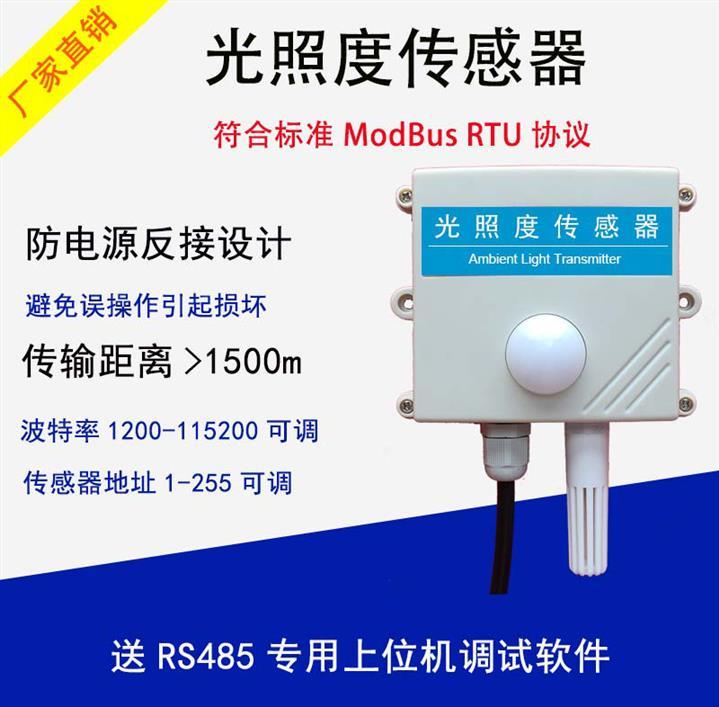 南京照度传感器模块
