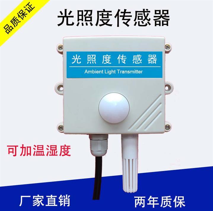 南京照度传感器模块 照度变送器