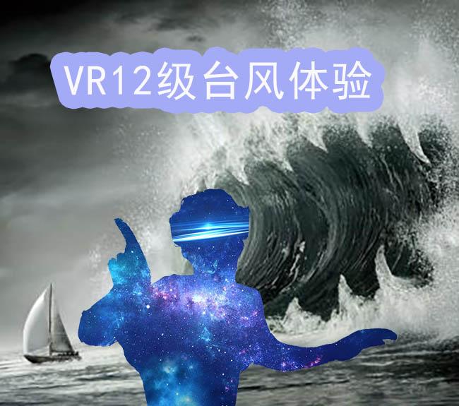 南宁地震飓风VR设备厂