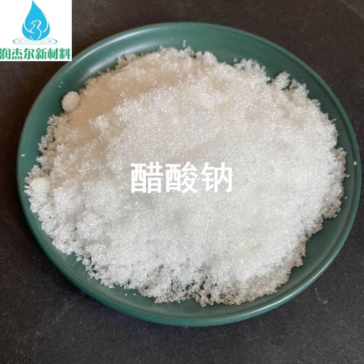 南通固体醋酸钠价格 工业醋酸钠 产地货源 原厂原装