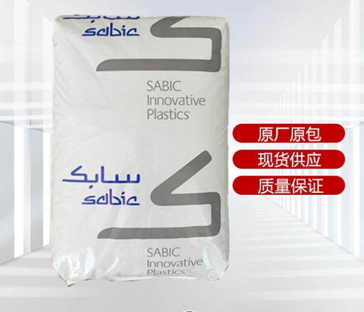 沙比克94**供货商 聚碳酸酯PC 中粘度 食品级 FDA认可