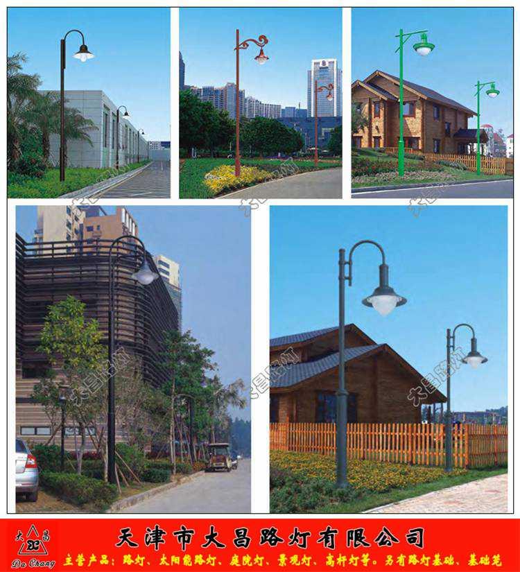 北京3.5米led庭院灯批发价